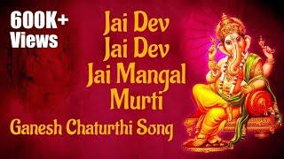 Jai Dev Jai Dev Jai Mangal Murti | Ganpati Aarti with Lyrics | Sukh karta | Ganesh Chaturthi Songs