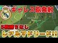 #630【ウイイレアプリ2018】どうした!?レアルマドリード!!ギャレス砲発射!!!!
