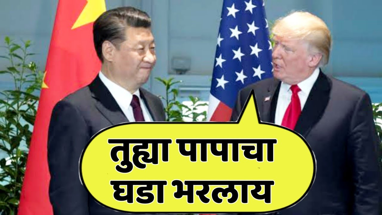 उखाणे स्पेशल | Donald Trump Latest Funny Marathi Dubbed Video By Jivan Aghav | Trump Tatya |