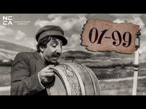 01 99 - Հայկական ֆիլմ / 01 99 - Haykakan Film