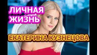 Екатерина Кузнецова - биография, личная жизнь, муж, дети. Актриса сериала Чужая кровь