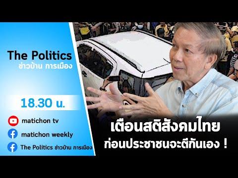 live : รายการ THE Politics ข่าวบ้านการเมือง 20 พย นายกฯลาออกเมื่อไหร่ดี ?