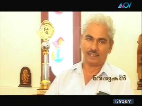 Verukal - Payyanur Pavithram (Full Episode)