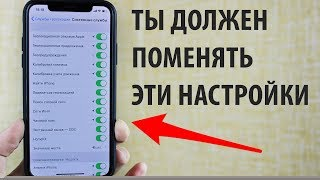Download ЭТИ НАСТРОЙКИ ТЫ ДОЛЖЕН ПОМЕНЯТЬ НА своем iPhone! Mp3 and Videos