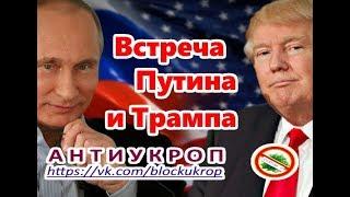видео Путин намерен обсудить с Трампом двусторонние отношения
