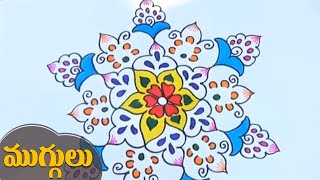 Latest & Unique Makara Sankranthi 2016 Rangoli New Designs (Telugu Muggulu 001)