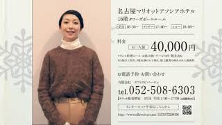 説明 2018年12月18日 クリスマスディナーショー 名古屋マリオットアソシ...