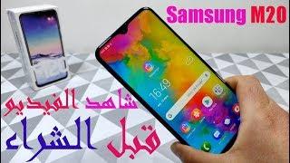 مراجعة هاتف سامسونج Samsung Galaxy M 20