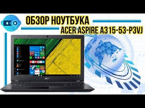 Обзор и тестирование бюджетного ноутбука Acer Aspire A315-53-P3VJ