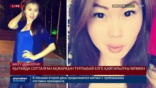 Басты жаңалықтар. 10.01.2020 күнгі шығарылым / Новости Казахстана
