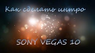 Как сделать интро в sony vegas pro 10