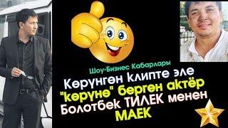 Клиптерден эле көрүнө берген актёр Болотбек Тилек м/н Маек | Шоу-Бизнес