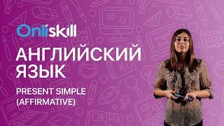 Английский язык 5 класс: Настоящее Простое Время (утверждение) / Present Simple (affirmative)