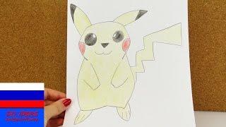 Как нарисовать Пикачу пошаговый урок покемономания(подписаться бесплатно ;-) http://www.youtube.com/channel/UCJpwGAdcGcn7pI9FRNWIlRA?sub_confirmation=1 мой YouTube канал: ..., 2016-08-26T10:00:03.000Z)