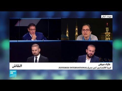 العراق - لبنان: احتجاجات شعبية مبرراتها اقتصادية وخلفياتها سياسية؟  - نشر قبل 9 ساعة