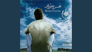 Watch Mohsen Chavoshi A Lotus Sprout ye Shakhe Niloofar video