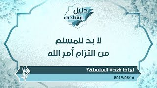 لا بد للمسلم من التزام أمر الله - د.محمد خير الشعال