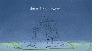[예성 X 쁘허] 'Fireworks' Special Drawing Video