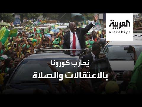 رئيس دولى يحارب كورونا بالصلاة والاعتقالات  - نشر قبل 12 ساعة