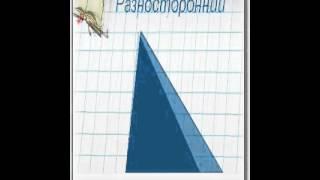 видео Виды треугольников. Видеоурок по геометрии 7 класс