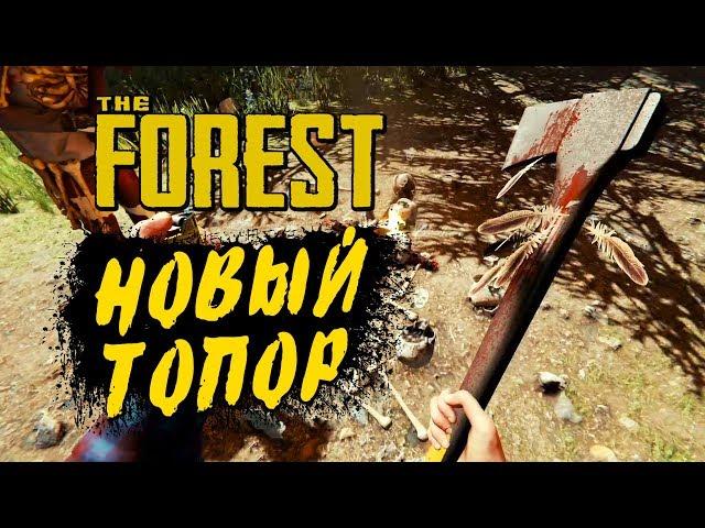 THE FOREST ● Прохождение Ко-оп #5 ● НАШЛИ НОВЫЙ ТОПОР! ГЛАВНАЯ ДЕРЕВНЯ ТУЗЕМЦЕВ!