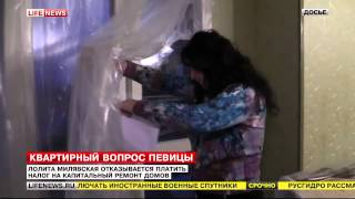 Лолита Милявская отказывается платить налог на капитальный ремонт домов