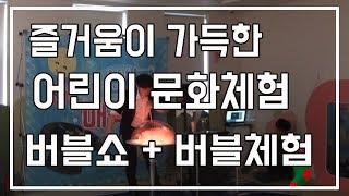 [문화체험] 어린이 문화공연 비누방울쇼 버블공연 + 버…