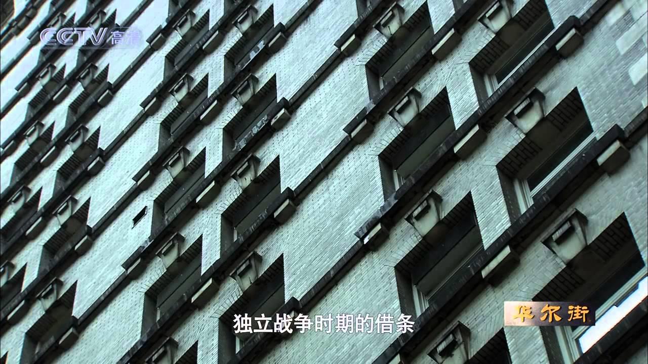 【央视纪录片】《华尔街》第03集:两条道路 (720p.HDTV)