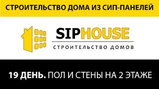 Строительство дома из сип панелей  Пол и стены на 2 этаже(, 2015-10-20T07:18:06.000Z)