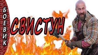 КОМЕДИИ 2017 СВИСТУН РУССКИЙ БОЕВИК КОМЕДИЯ
