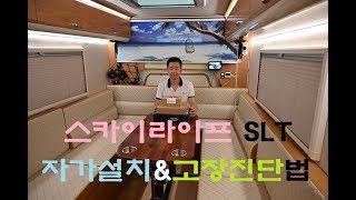 스카이라이프SLT 자가설치 및 고장진단~