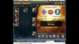 ВОЙНА МАШИН 9 против 20=)