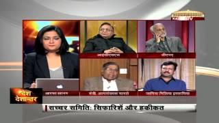 Desh Deshantar - Sachar Committee report: Recommendations & realities
