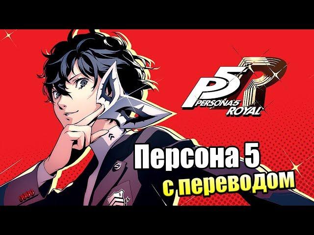 Persona 5 Royal (видео)