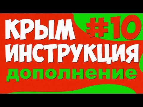 🔴 Как ЗАКАЗАТЬ с АлиЭкспресс в Крым 2020