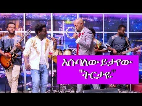 Seifu on EBS: Esubalew Yetayew(የሺ) - Tertaye(ትርታዬ) Live Performance