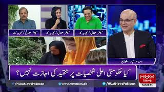 Program Breaking Point with Malick 20 Sep 2019 | HUM News