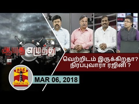 (06/03/2018) Ayutha Ezhuthu -Will Rajinikanth fill the political vacuum in TN..?