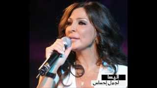 إليسا-أجمل إحساس (بدون موسيقى) | (Elissa- Ajmal ehsas (Without Music