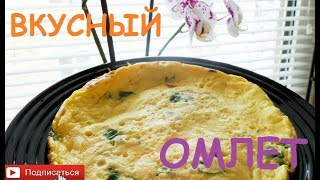 Омлет, Вкусный завтрак, Рецепты правильного питания