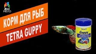 Корм для рыб Tetra Guppy | Обзор корм для рыб Tetra Guppy
