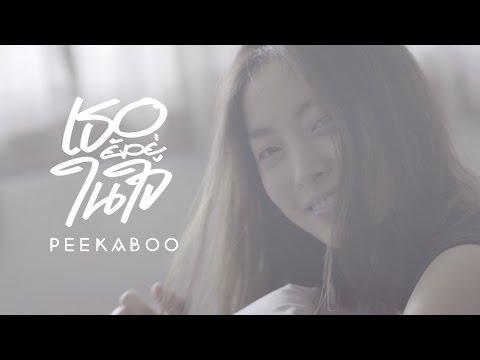 เธอยังอยู่ในใจ - PEEKABOO「Official MV」