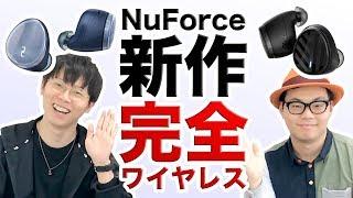 ノウハウが詰まった新作完全ワイヤレス! NuForce BE Free5 thumbnail