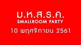 ม-ห-ส-ร-ค-smallroom-party-teaser