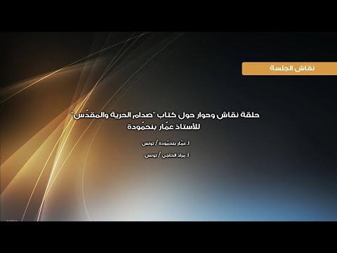 جلسة نقاش القراءة في كتاب -صدام الحرّية والمقدّس- للأستاذ عمّار بنحمّودة  - نشر قبل 4 ساعة