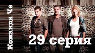 Команда Че. Сериал. 29 серия