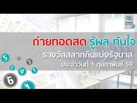 สด! การออกรางวัลสลากกินแบ่งรัฐบาล ประจำวันที่ 1 กุมภาพันธ์ 2559 - Springnews