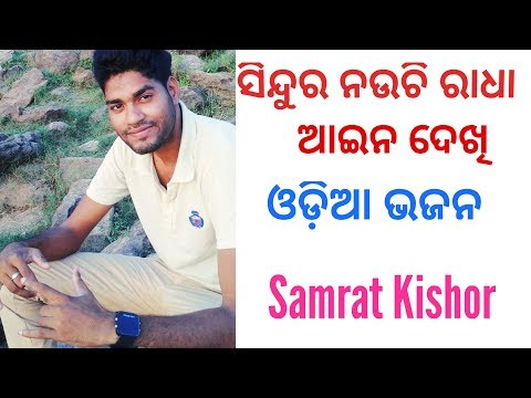 Sindura Nauchi Radha Aaina Dekhi | Odia Bhajan Song | Samrat Kishor