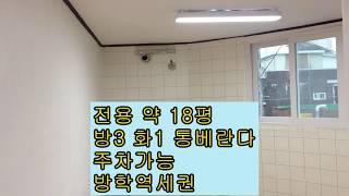 방학동 상가주택 월세 방3 화1 거실 통베란다 ~