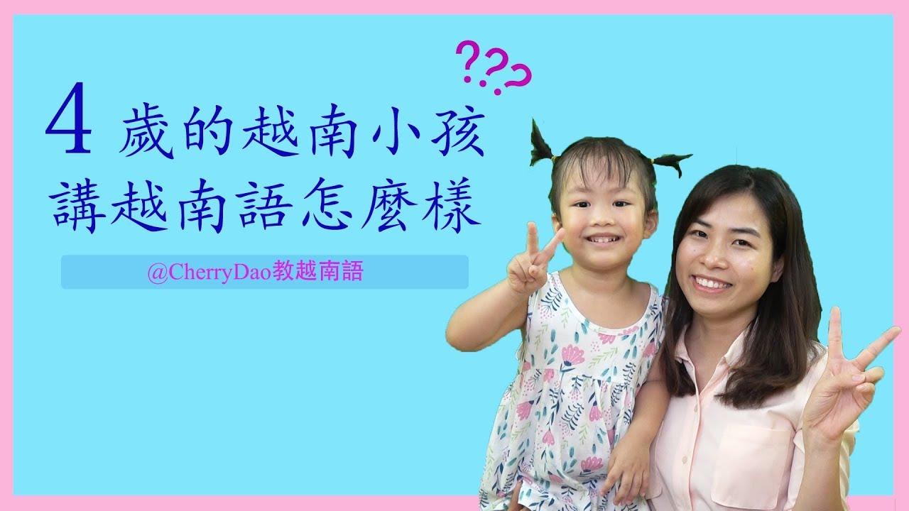 #越南語 #Vietnamese #越南語 【越南語,邊玩邊學】4歲的越南小孩如何說越南語 - YouTube